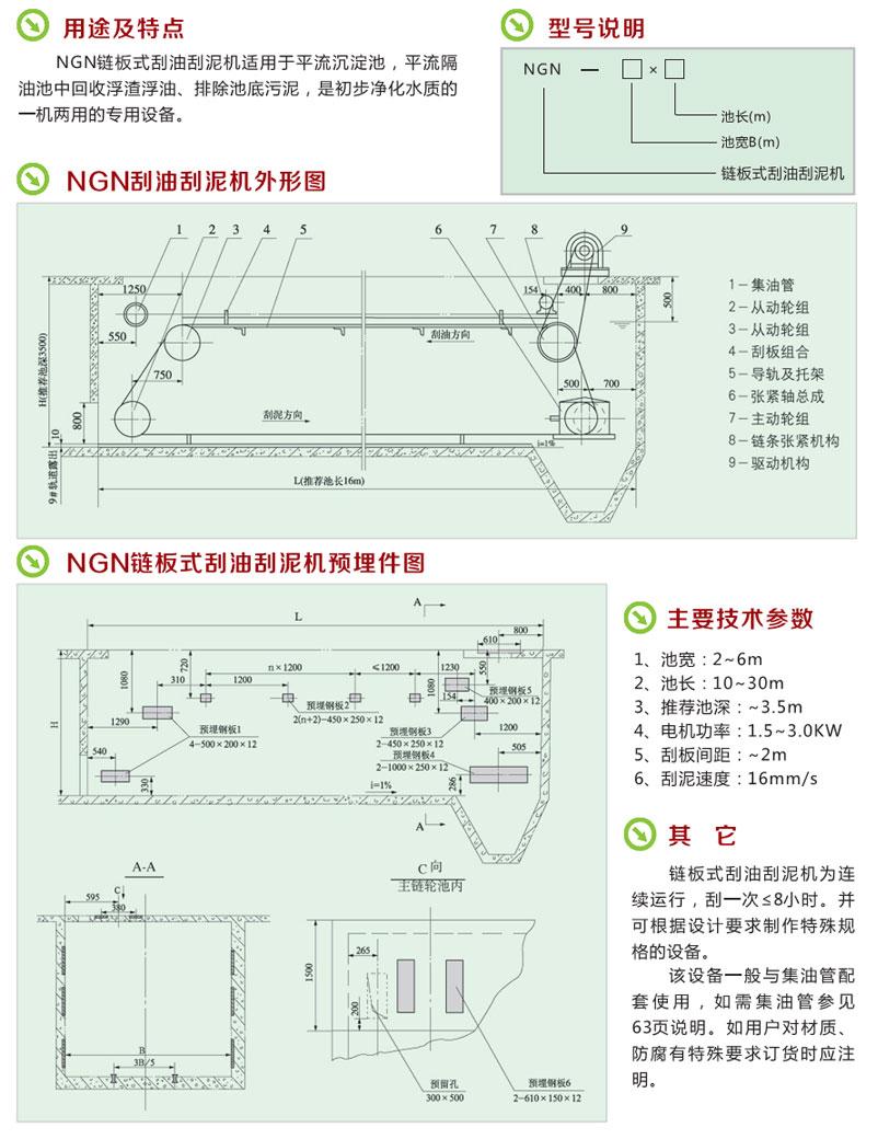 ngn型链板式刮油刮泥机图片